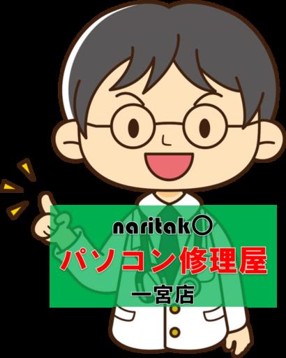 naritak〇 パソコン修理屋 一宮店