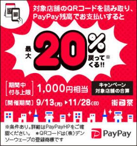 「街のお店を応援!最大1,000円相当 20%戻ってくるキャンペーン」